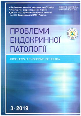 Проблемы эндокринной патологии